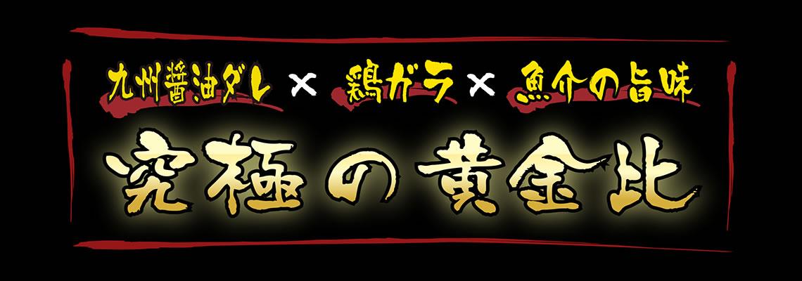 九州醤油ダレ、鶏ガラ、魚介の旨味 究極の黄金比