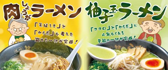 「柚子玉ラーメン」「肉しょうがラーメン」販売開始