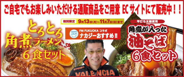 FMFUKUOKAコラボ企画EC